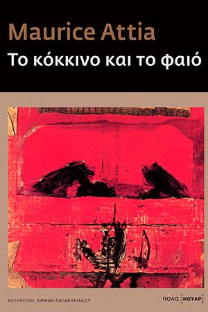 To κόκκινο και το φαιό του Maurice Attia