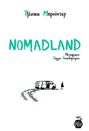 Nomadland της Τζέσικα Μπρούντερ