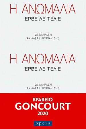 Η Ανωμαλία του Ερβέ Λε Τελιέ – Βραβείο Gongourt 2020