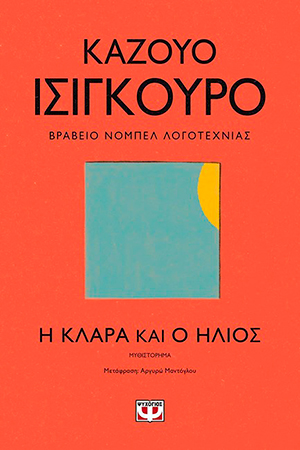Η Κλάρα και ο ήλιος του Καζούο Ισιγκούρο – Nοbel Λογοτεχνίας